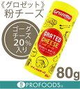 《グロゼット》粉チーズ【80g】