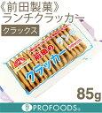 《前田製菓》前田のランチクラッカー(クラックス)【85g】