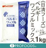 《日清製粉》イースト不要!ベルギーワッフルミックス粉【1kg】