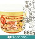 《オーガニックマウンテン》トランス脂肪酸ゼロ有機パーム油ショートニング【680g】