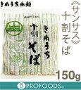 《サンサス》きねうち生麺十割そば【150g】