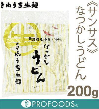 《サンサス》きねうち生麺なつかしうどん【200g】...:profoods:10003498