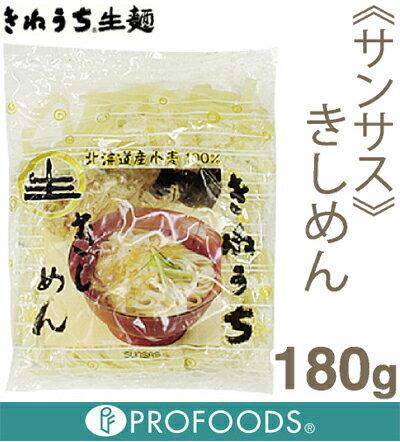 《サンサス》きねうち生麺きしめん【180g】...:profoods:10003495
