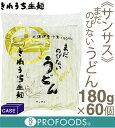 ■ケース販売■《サンサス》きねうち生麺まだのびないうどん【180g×60】