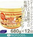 ■ケース販売特別価格■《オーガニックマウンテン》トランス脂肪酸ゼロ有機パーム油ショートニング【680g×12個】