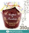 《サバトン》フランボワーズジャム【350g】