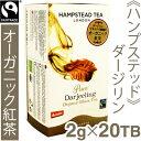 《ハンプステッド》オーガニック紅茶ダージリン(ティーバッグ)【40g(2g×20袋)】