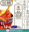 ■ケース販売■《ホーマー》アイスコーヒー(加糖)【1L×12】