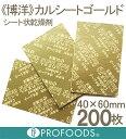 《博洋》乾燥剤カルシートゴールド(4×6cm)【200枚】