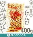 《横山食品》芋けんぴ【400g】