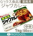 《ハウス食品》業務用ジャワカレー(中辛)【1kg(50皿分)】