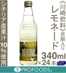 ■ケース販売■《川崎飲料》Dolce popレモネード(瓶)【340ml×24本】