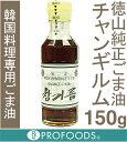 《徳山物産》韓国料理専用純正ごま油(チャンギルム)【150g】