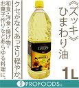 《ズッキ》ひまわり油(オーリオ・ディ・ジラソーレ)【1L】