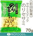 《前田製菓》のりセサミ【70g】