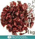 ドライクランベリー【1kg】