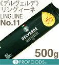 《デルヴェルデ》リングィーネNo.11【500g】