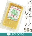 《世界チーズ》パルミジャーノレジャーノ【90g】