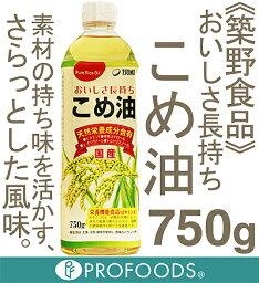 《築野食品》こめ油【750g】