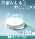 《福重》FA202水まんじゅうカップ大(フタ付)【100個入り】