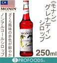 《モナン》グレナディンシロップ【250ml】