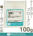 《新田ゼラチン》クールアガー フローズン(ゼリー用ゲル化剤)【100g】