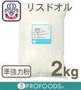 《日清製粉・準強力粉》リスドール【2kg】(チャック袋入)