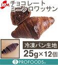冷凍生地チョコレートミニクロワッサン【25gx12個】