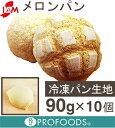 冷凍生地メロンパン【90g×10個】