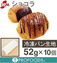 冷凍生地ショコラ【52g×10個】