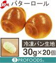 冷凍生地バターロール【30g×20個】