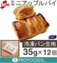 冷凍生地ミニアップルパイ【35g×12個】