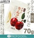 《デルタ》国産ドライりんご【70g】