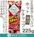 《正田醤油》タバスコホット辛口ケチャップ【225g