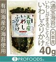 《通宝海苔》熊本天草産いわしふりかけ【40g】