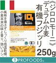 《ジロロモーニ》デュラム小麦 有機フジッリ【250g】
