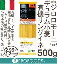 《ジロロモーニ》デュラム小麦 有機リングイネ【500g】