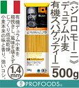 《ジロロモーニ》デュラム小麦 有機スパゲッティーニ【500g】