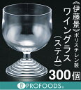 《伊藤景》ワイングラス(ステム)【1ケース(300個)】...