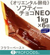 ■ケース販売■《オリエンタル酵母》ソフティーチョコNEO【1kg×6個】