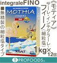 ■ケース販売■《MOTHIA》サーレ・インテグラーレ・フィーノ(細粒塩)【1kg×12個】