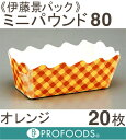 《伊藤景》ミニパウンド80オレンジ【20枚】