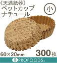 《天満紙器》ペットカップ ナチュール(小)【300枚】