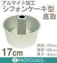 【73-01】アルミシフォンケーキ型(アルマイト加工)[17cm]