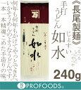《長尾製麺》手打ちうどん如水【240g】