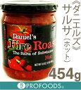 《ダニエルズファイアロースト》サルサ(ホット)【454g】
