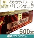 《カカオバリー》バトンショコラ【1.6kg(500本)】