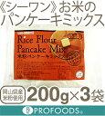 《シーワン》お米のパンケーキミックス【200g×3袋】