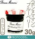 《ボンヌママン》ミニジャム・ブルーベリー【30g】