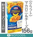 《クラフト》マカロニ&チーズ【156g】